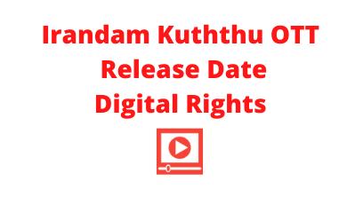 irandam-kuththu-ott-release-date