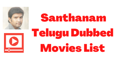 santhanam-telugu-dubbed-movies-list