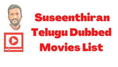 suseenthiran-telugu-movies-list