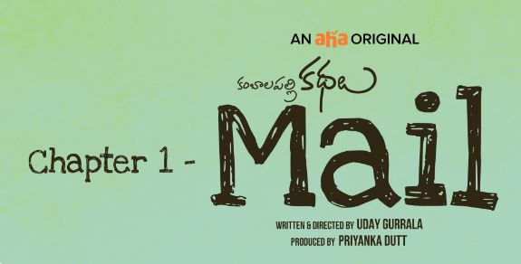 mail-movie-release-date-and-cast-kambalapally-kathalu-chapter-1