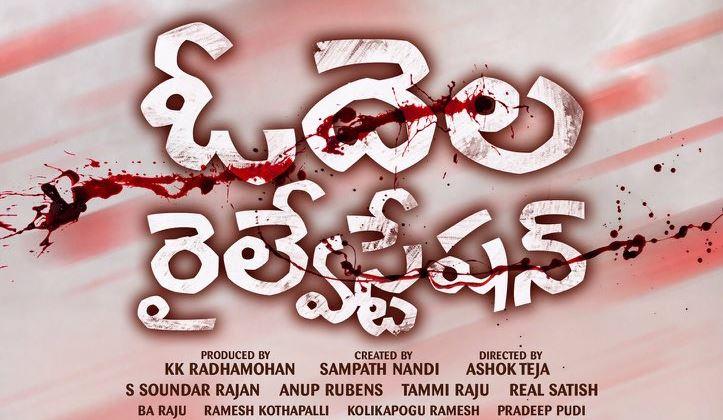 odela-railway-station-movie-ott-release-date-cast-plot-more