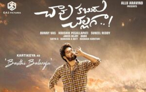 chavu-kaburu-challaga-release-date-cast-crew-plot-more