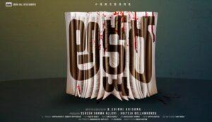 Akshara Movie Digital Streaming Rights