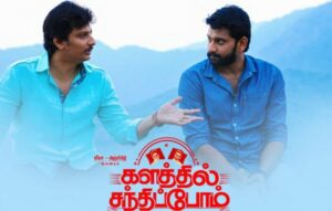 Kalathil Santhippom Release Date, Cast, Crew, Plot and More