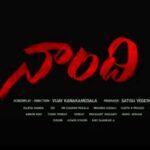 naandhi-telugu-movie-2021-cast-crew-release-date
