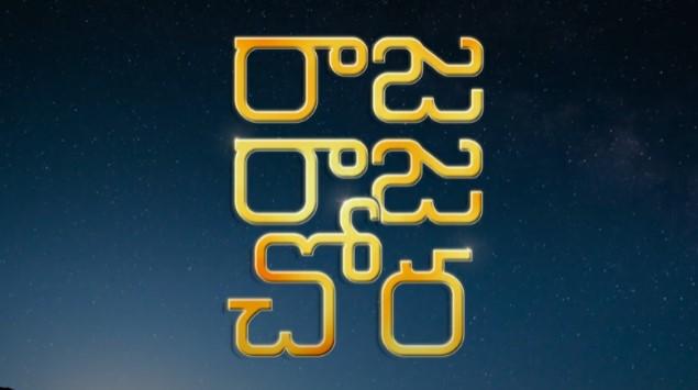 Raja Raja Chora Movie OTT Release Date